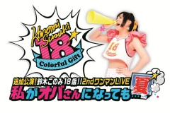 Konomi_2ndLIVE-Summer_logo-