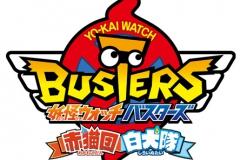 01_妖怪バスターズ-logo