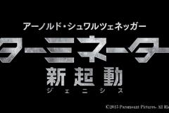 03_「ターミネーター:新起動