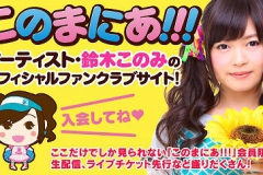 suzukiKonomiCh_banners_423x242