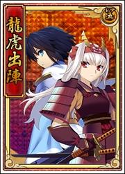 card_龍虎出陣