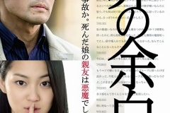 tsumi_poster_comp