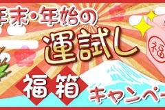1 fukubako_cp_bn