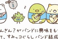 すみっコぐらしバンド_イラスト