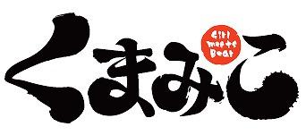 くまみこ横ロゴ