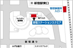 開催場所:新宿ステーションスクエア(新宿東口駅前広場)