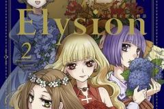 Elysion2巻カバー書影