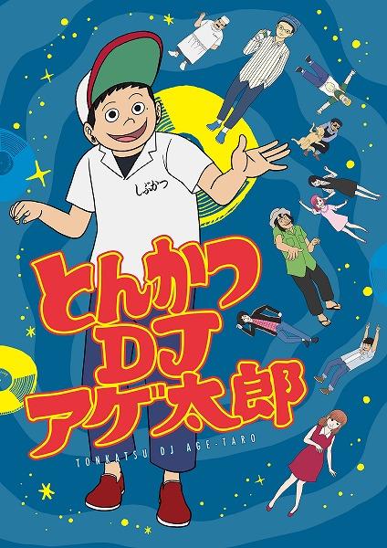 TDJ-AnimeVisual-B1-blue-0325_ol-noTEXT_3000