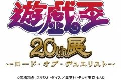 『遊☆戯☆王』20th展~ロード・オブ・デュエリスト~