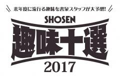 1_書泉趣味十選2017_ロゴ