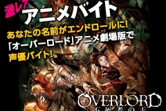 5_OVERLORD_激レアバイト