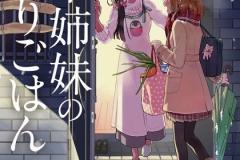 『新米姉妹のふたりごはん』3巻