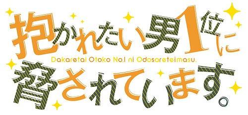 5_dakaretai_logo