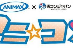 3_anicon_logo