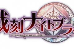 4_sengokunightblood_logo