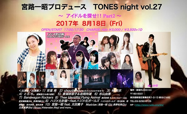 2_TONES night vol.27_チラシ