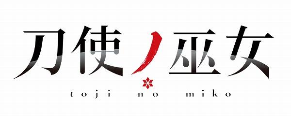 1_アニメ刀使ノ巫女_logo