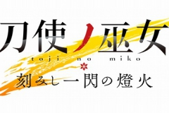 1_刀使ノ巫女 刻みし一閃の燈火_logo