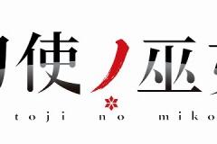 5_アニメ刀使ノ巫女_logo