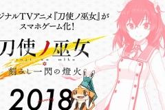 2_刀使ノ巫女 刻みし一閃の燈火_banner