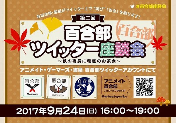 4_【animate】百合部座談会第二回POP