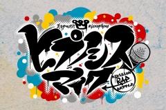 ヒプノシスマイク_logo