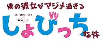 1_img_majimesugiru_logo