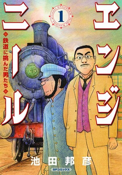 『エンジニール 鉄道に挑んだ男たち』1巻