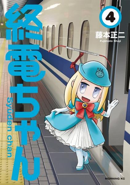 『終電ちゃん』4巻