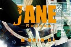 『JANE-Repose-』