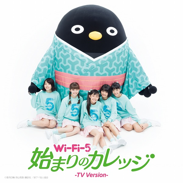 Wi-Fi-5_1st_single_JK_iTunes