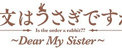 2_img_gochiusa_logo