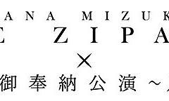 1_img_mizukinana_logo
