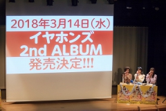 20171224_LIVE_KNTKMI_イヤホンズ_1部_0143