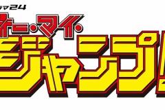 2_rogo(ドラマ24あり)