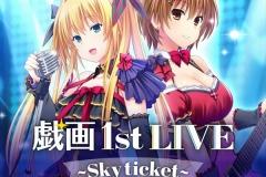 戯画1stLIVEビジュアル
