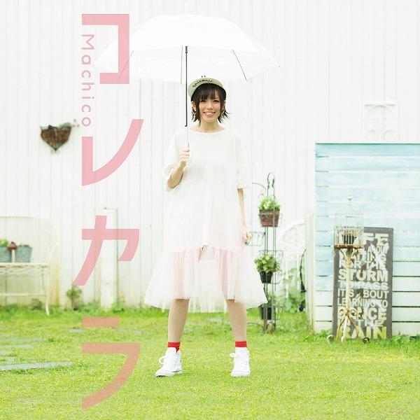 1_korekara_h1(限定盤)kei