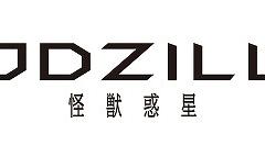 GODZILLA_logo