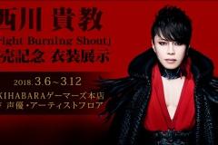 1_img_nishikawa