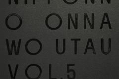 【NakamuraEmi】NOU5_JKT_初回生産CD
