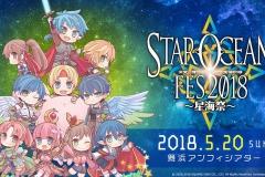 2_スターオーシャンフェス~星海祭~2018