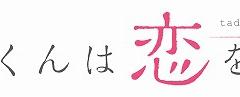 多田tadakoi_Logo_Yoko_Color