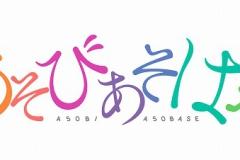 6_asobilogo_yoko_a