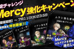 2_Mercy強化キャンペーン