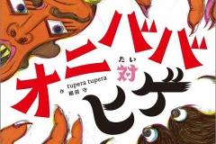 7_『オニババ対ヒゲ』書影