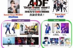 ADF0812_allcast_2.001