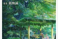 4_「小説 言の葉の庭」
