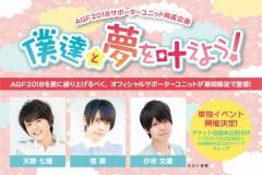 05amasashio_banner