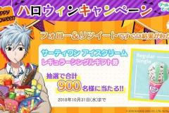 4_ハロウィンキャンペーン