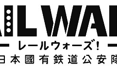 RAILWARS!ロゴ